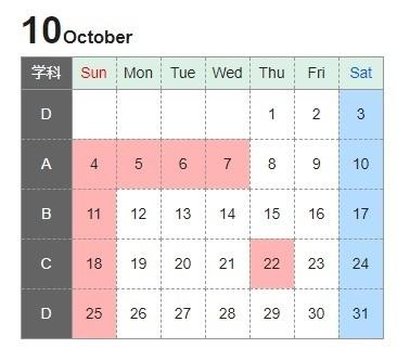 10月カレンダー2020.jpg