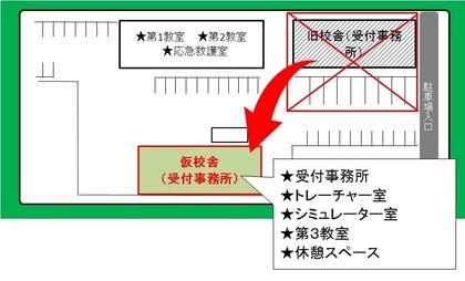 仮校舎注意.jpg