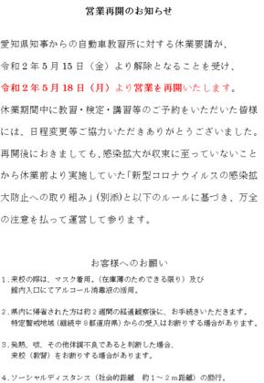 営業再開のお知らせ(ブログ).png