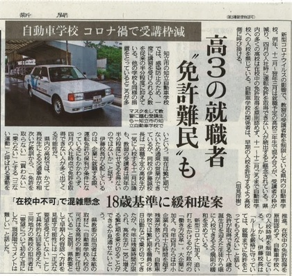 新聞中日.jpg