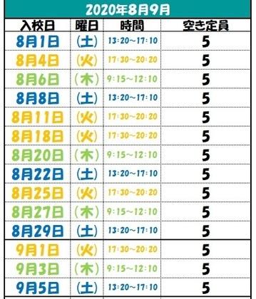 短期カレンダー8.9月.jpg