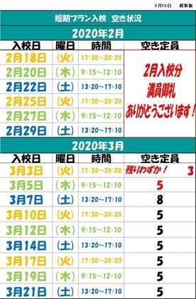 空き情報カレンダー.jpg