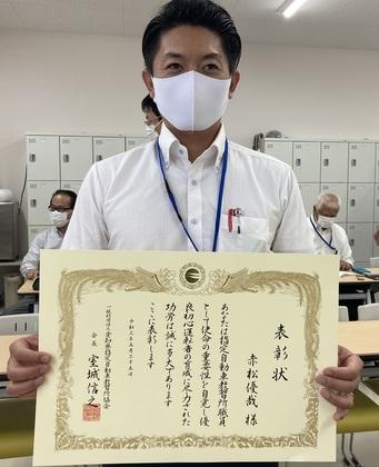 赤松表彰2021.5.29.jpg
